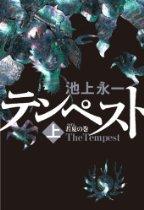 Tempest2011