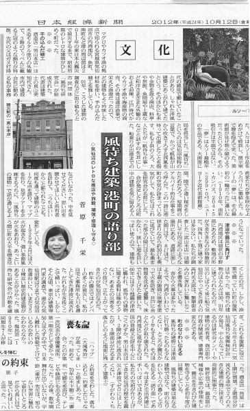 日経新聞20121012
