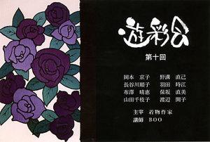 Yusaikai2009